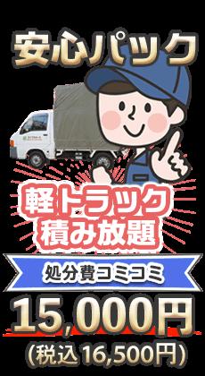 安心パック 軽トラック積み放題、処分費込みで15,000円(税込み)