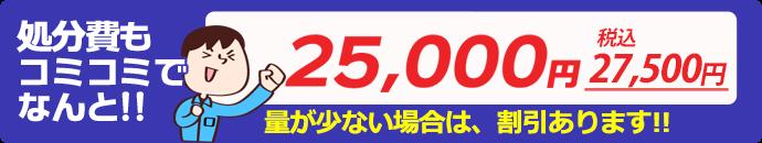 ニコちゃんパック料金
