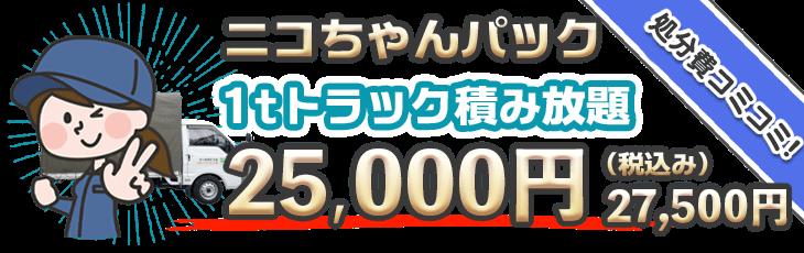 ニコちゃんパック 1トントラック積み放題、処分費込みで25,000円(税込み)