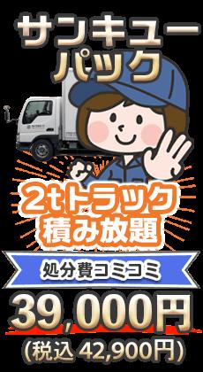 サンキューパック 2トントラック積み放題、処分費込みで39,000円(税込み)