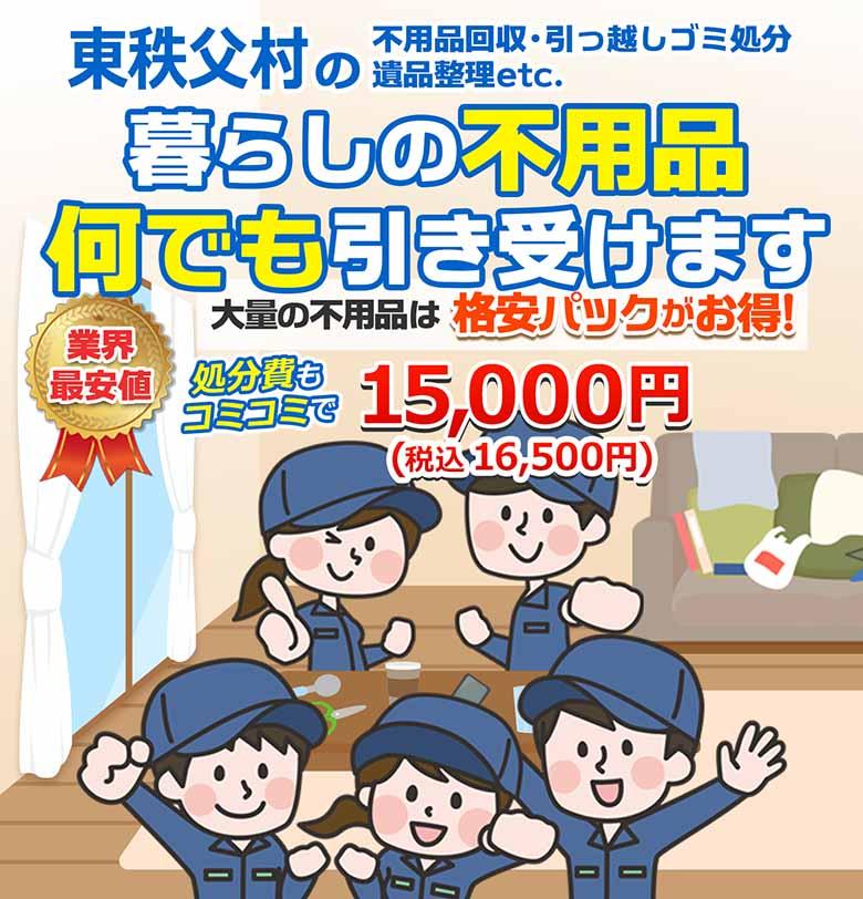 東秩父村の不用品回収・引っ越しごみ処分・遺品整理etc. 暮らしの不用品何でも引き受けます