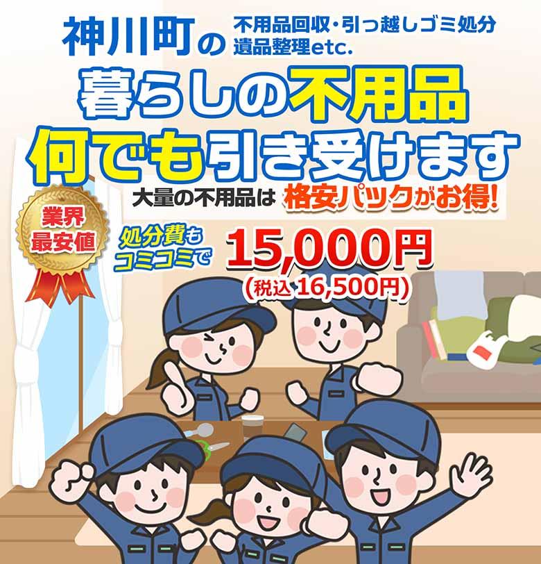 神川町の不用品回収・引っ越しごみ処分・遺品整理etc. 暮らしの不用品何でも引き受けます