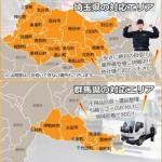 埼玉県北部、群馬県東部地域を営業エリアとしております。