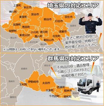 埼玉北部、群馬東部地域べんりやハッピー