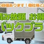 お得な片付けトラック便パック、軽トラック、1トントラック、2トントラック。