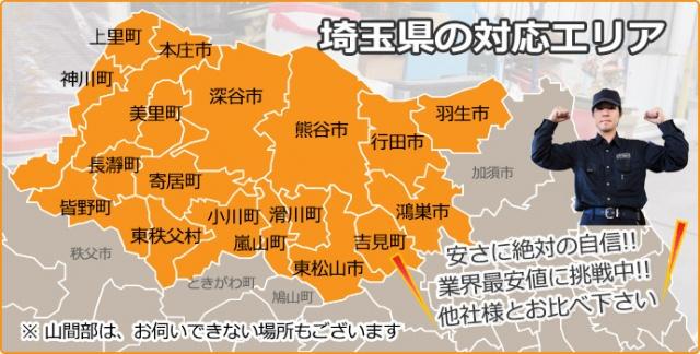 埼玉北部地域